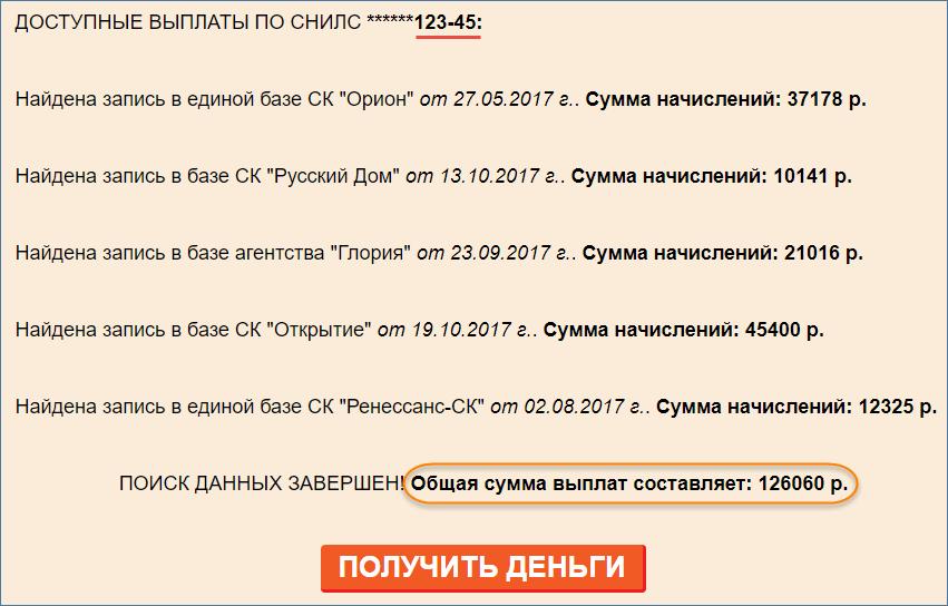 Выплаты по СНИЛС и возврат пенсионных накоплений (развод), ЛьготОтвет
