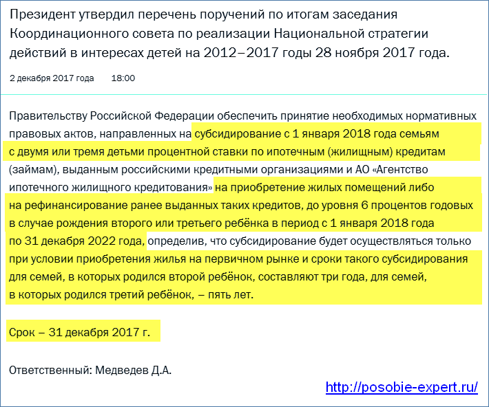 Ипотека с 2020 года под 6 процентов (указ Путина): последние новости, ЛьготОтвет