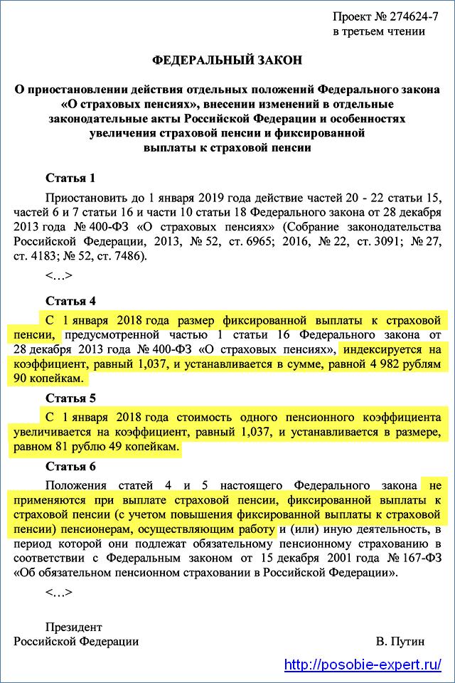 Индексация пенсий в 2020 году в России для тех, кто уже на пенсии (неработающим пенсионерам), ЛьготОтвет