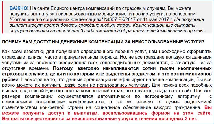 Центр компенсации неиспользованных медицинских услуг и Национальный отдел возвратов пенсионных накоплений - что это (развод), ЛьготОтвет