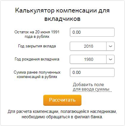 сбербанк официальный сайт москва вклады для пенсионеров на 2020 год кредит 1 миллион рублей в сбербанке на 2 года сколько переплата