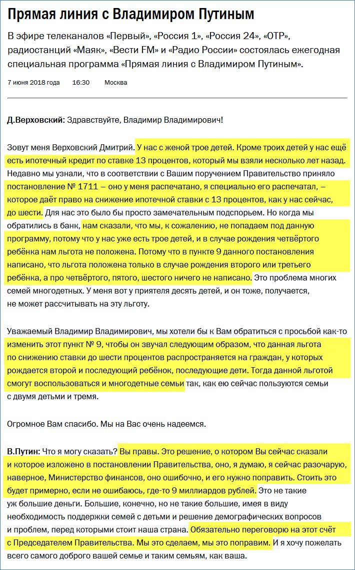 Ипотека под 6 процентов в 2020 году семьям с детьми (условия получения), ЛьготОтвет