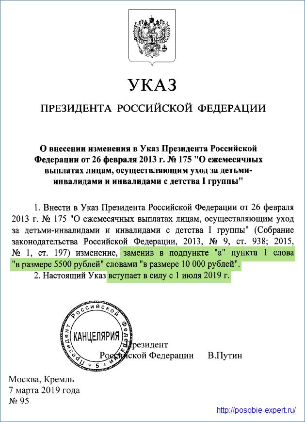 По уходу за ребенком инвалидом в 2019 москва