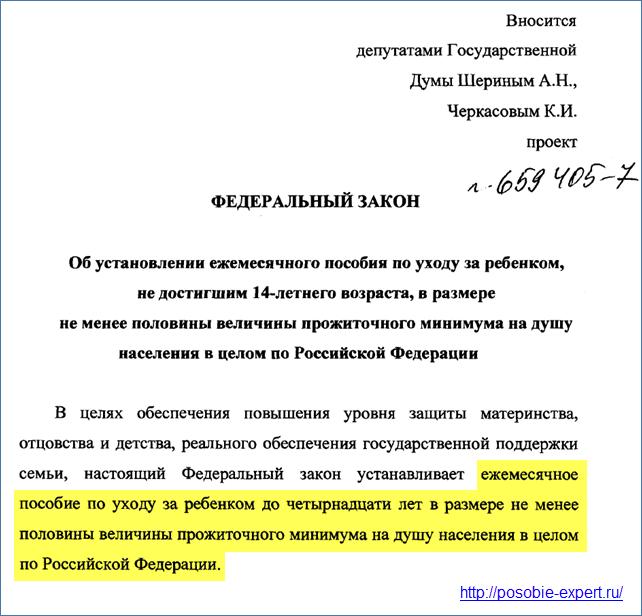 Закон приморского края об административных