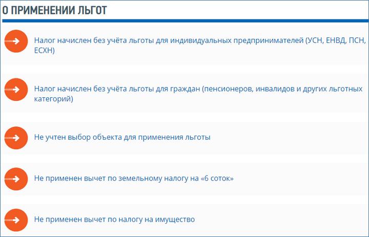 Налоговые льготы: для многодетных семей, для пенсионеров, по транспортному налогу, ЛьготОтвет