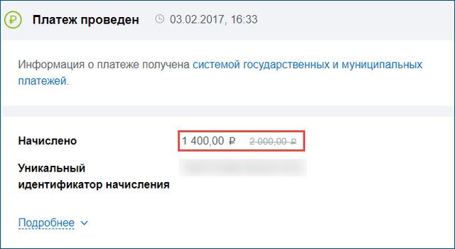 Как оплатить госпошлину через Госуслуги со скидкой в 2020 году, ЛьготОтвет