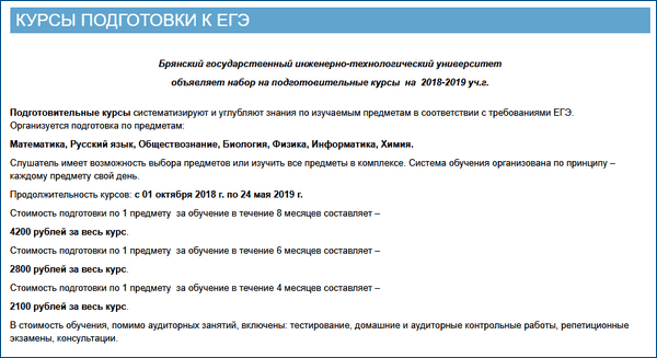 Курсы Брянского государственного инженерно-технологического университета