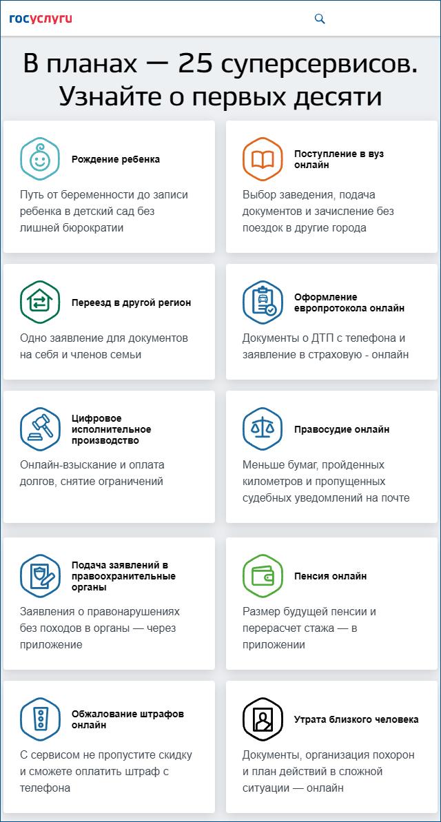 На портале Госулуг появились прототипы пяти новых суперсервисов, ЛьготОтвет