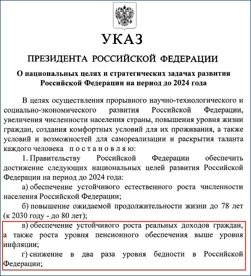 Майские указы Президента Российской Федерации