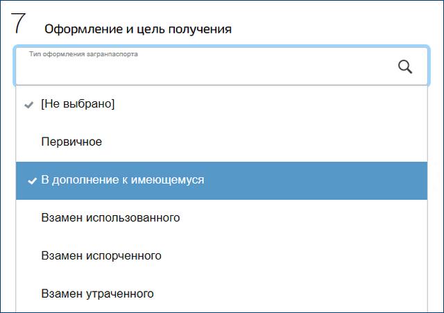 Как получить второй загранпаспорт при наличии первого, ЛьготОтвет
