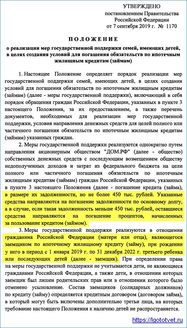 Закон о компенсации ипотеки многодетным семьям (450 тысяч рублей)