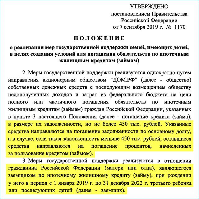 кредиты 450000 рублей банк россия отзывы клиентов по кредитам