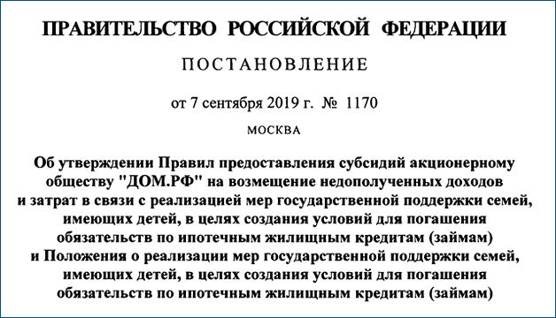 Утверждены правила выплаты 450 тысяч рублей многодетным семьям на ипотеку