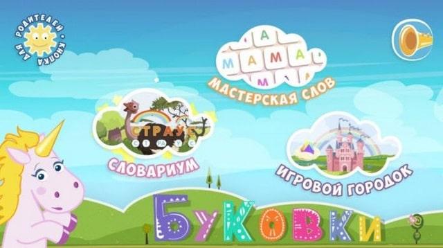 «Буковки»: приложение с высшей оценкой Роскачества для обучения детей чтению