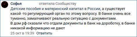 Скриншот из группы ЛьготОтвет Вконтакте
