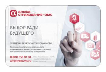 Сервисная карта АльфаСтрахование-ОМС