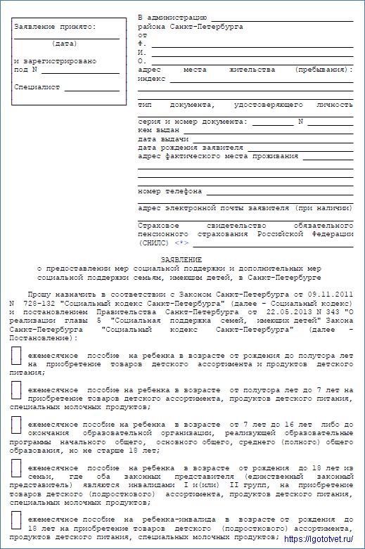 Заявление на оформление пособия и детской карты в СПб