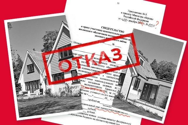 Отказ на получение 450 тысяч на погашение ипотеки многодетным