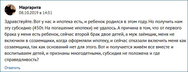 Скриншот c сайта ЛьготОтвет