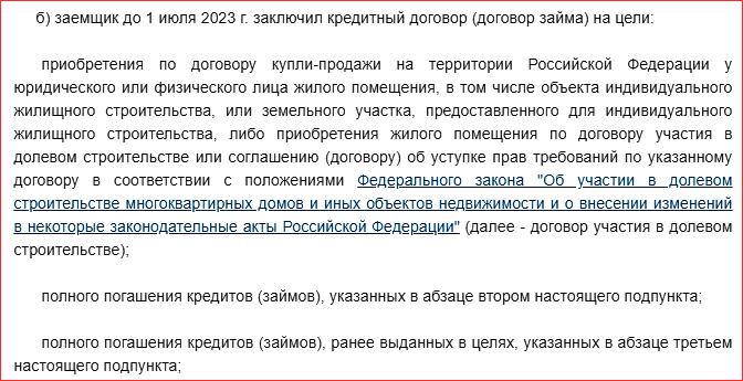 Постановление Правительства РФ от 07.09.2019 №1170