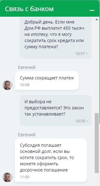 Скриншот онлайн консультации на сайте Сбербанка