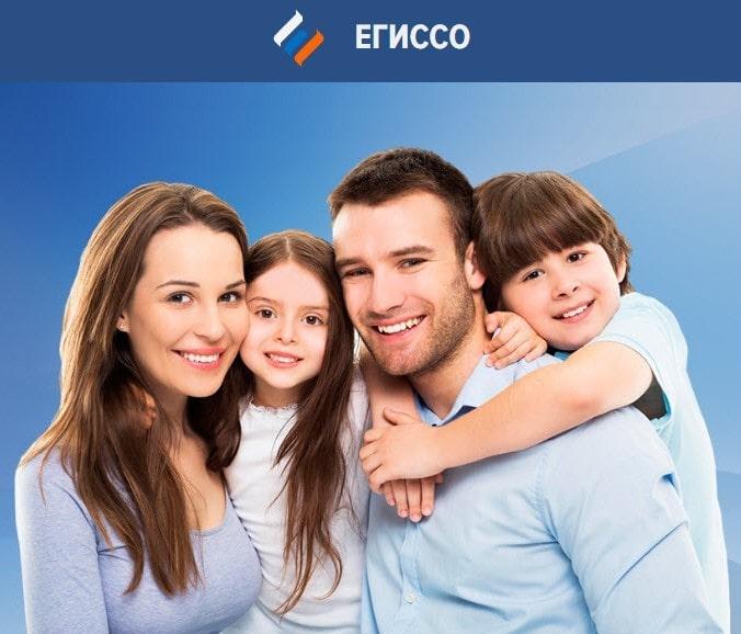 Как узнать все о выплатах и льготах в регионе онлайн через «Социальный калькулятор» ЕГИССО