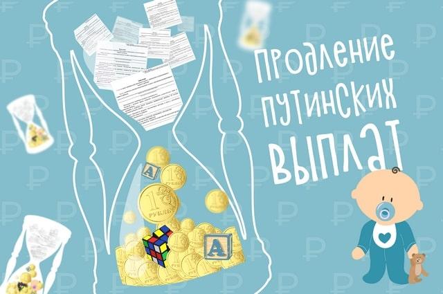 Продление путинских пособий