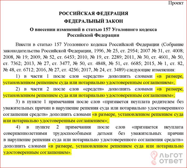 Законопроект об ужесточении уголовной ответственности за неуплату алиментов