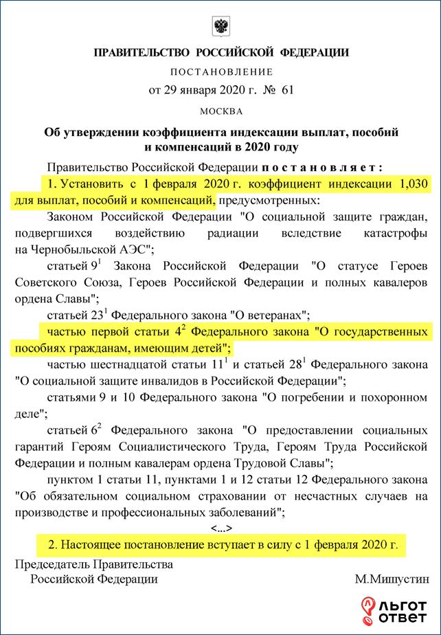 Постановление Правительства об индексации пособий в 2020 году