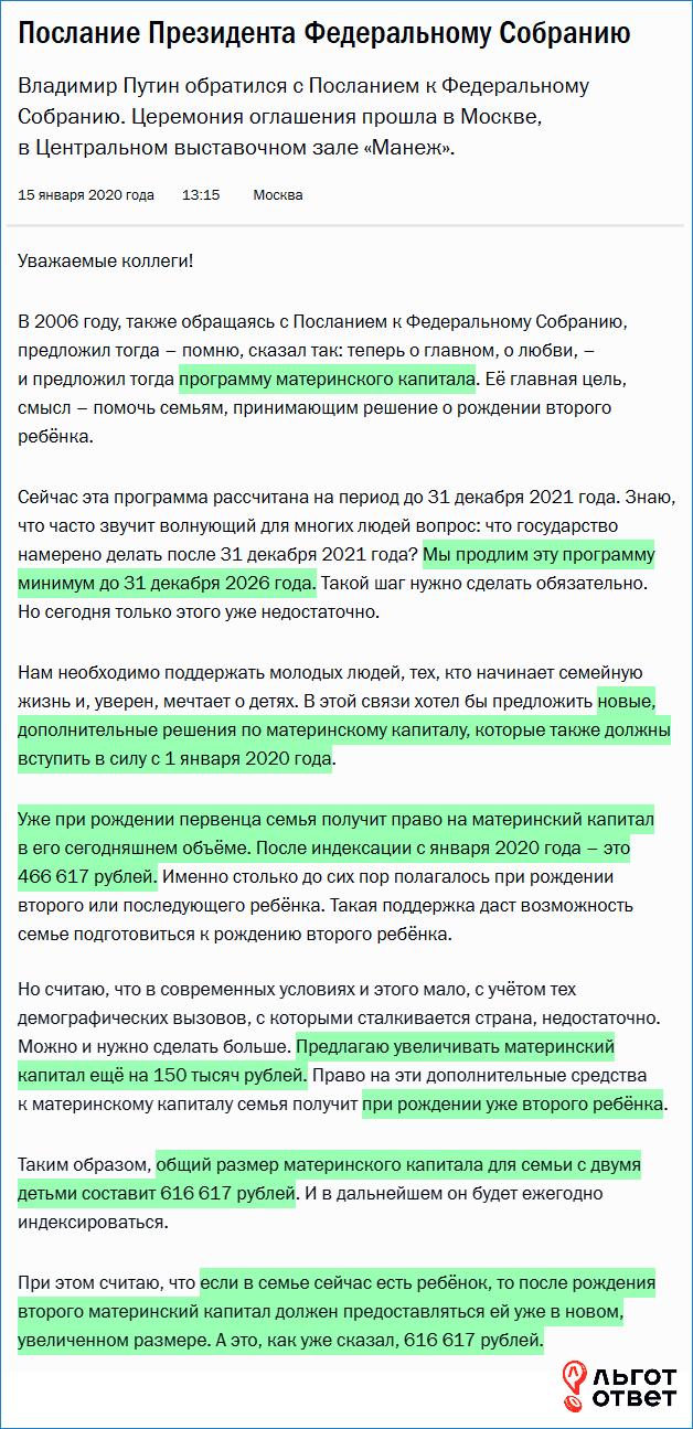 Фрагмент стенограммы выступления Владимира Путина