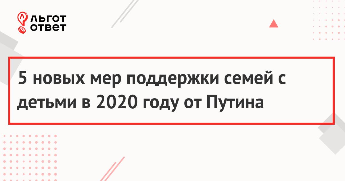 5 новых мер поддержки семей с детьми в 2020 году от Путина
