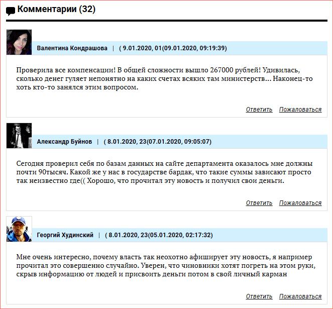 Отзывы от ОКФ на сайте мошенников
