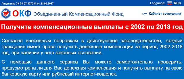 ОКФ - сайт мошенников