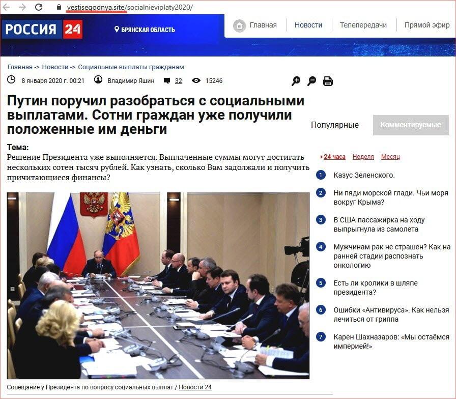 Сайт мошенников ОКФ