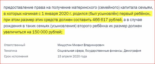 Скриншот поручений Президента