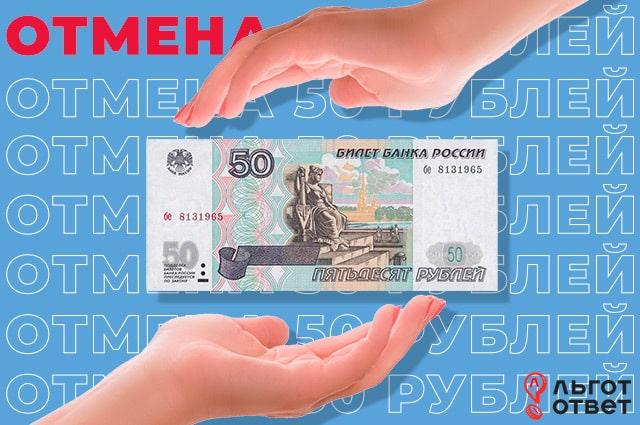 Отмена 50 рублей по уходу за ребенком до 3 лет — что взамен?