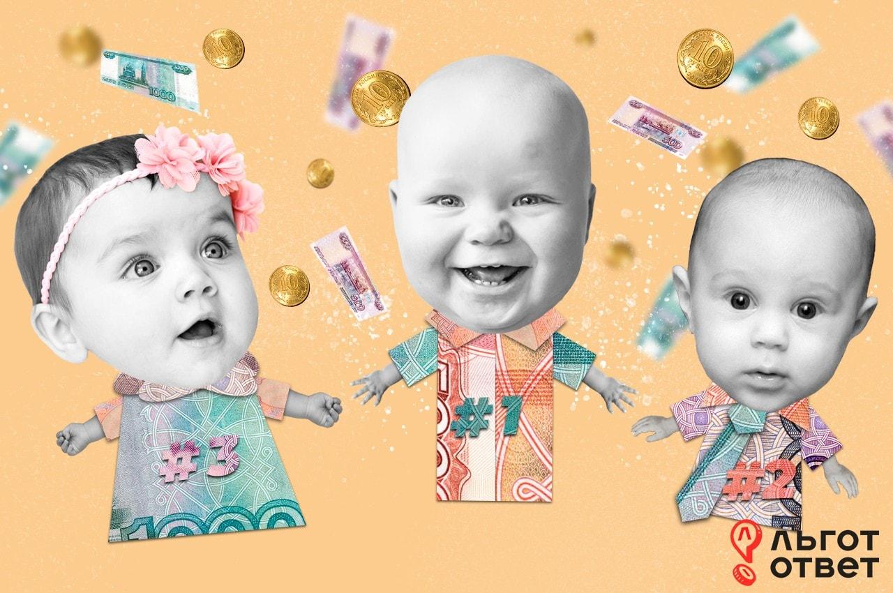 Миллион за рождение третьего ребенка