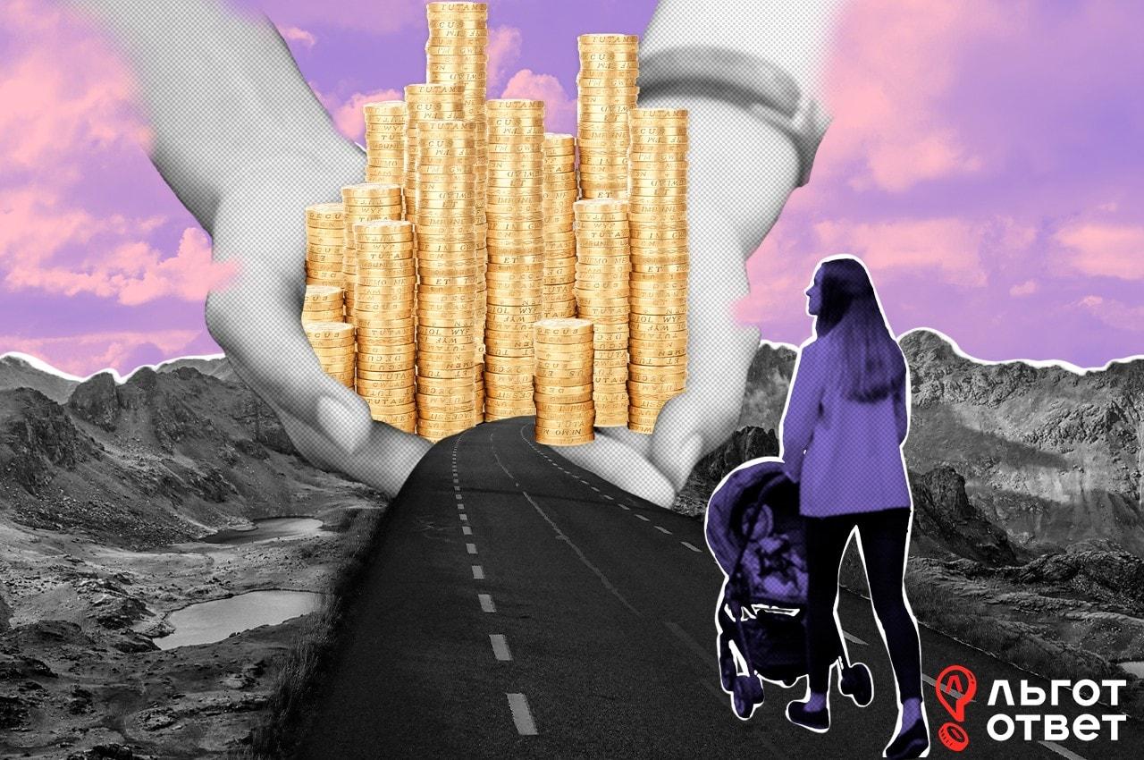 Материнский капитал на первого ребенка