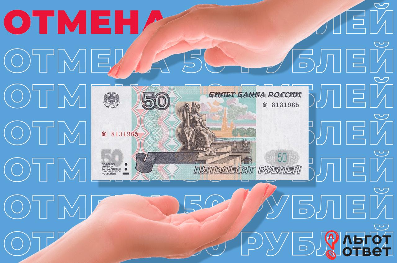 Отмена выплаты 50 рублей