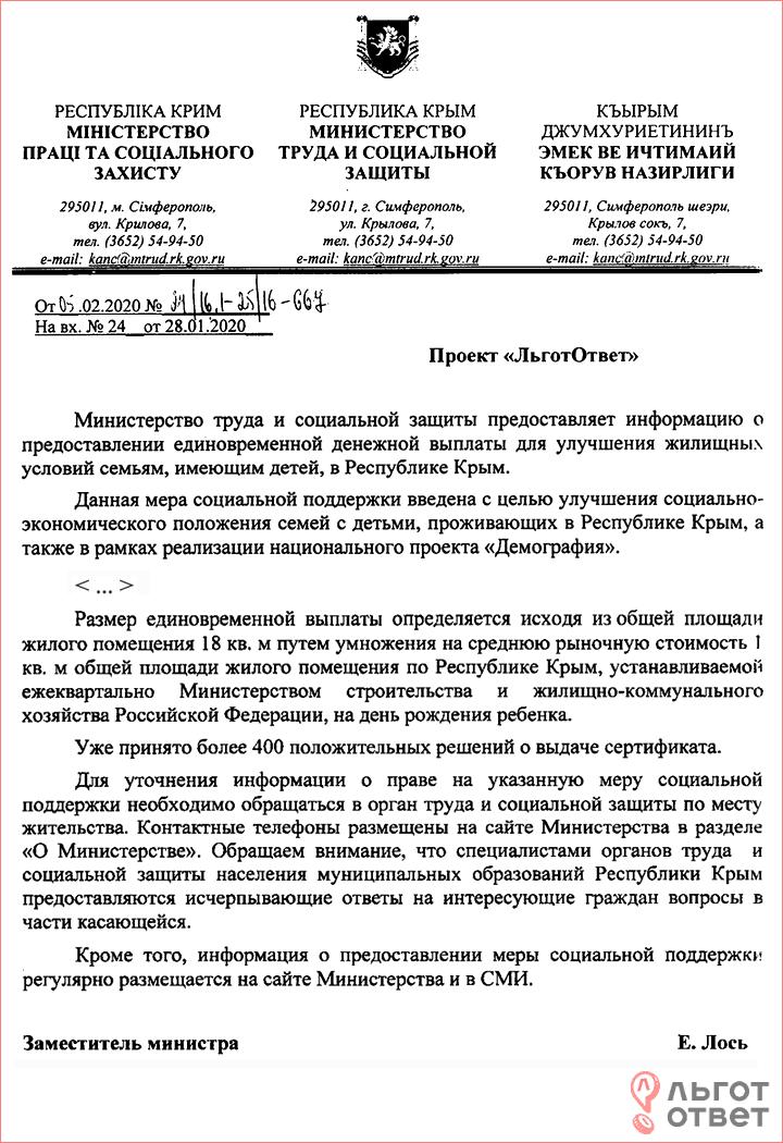 Ответ от Министерства труда и социальной защиты Республики Крым