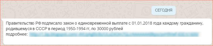 Лохотрон о выплатах всем россиянам