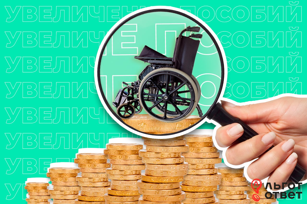 Повысят ли пособие по уходу за инвалидом 1 группы в 2020 году?