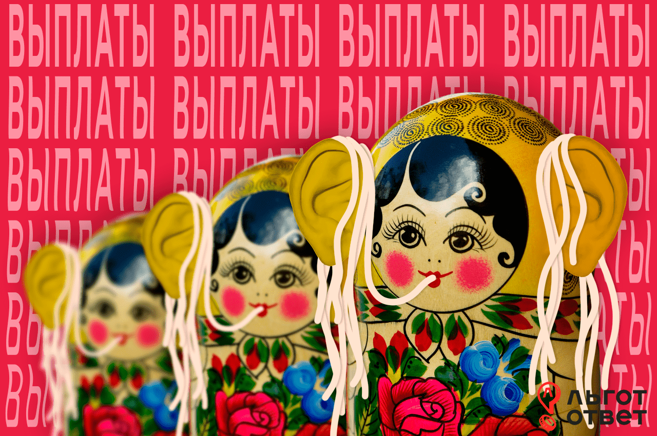 Правда ли, что каждому россиянину полагается компенсационная выплата?