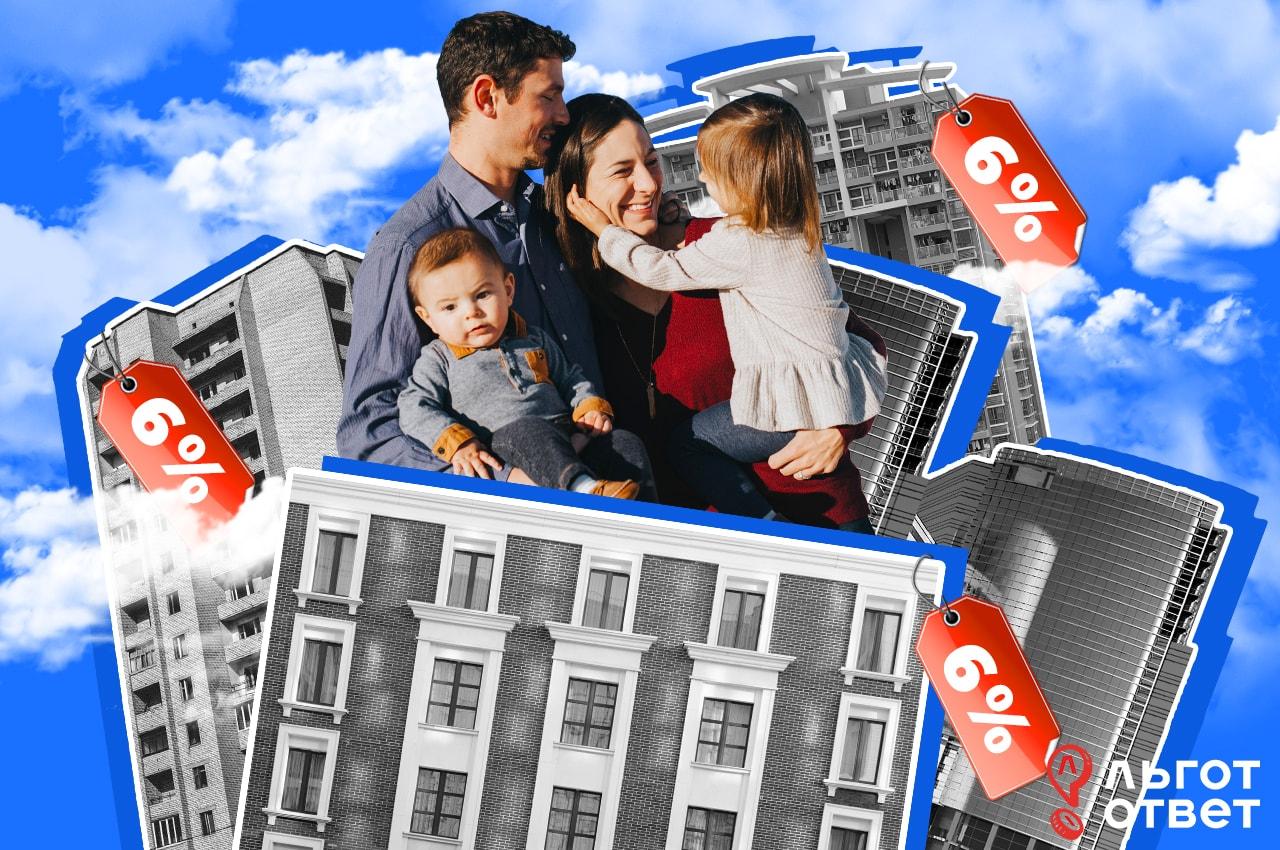 Что такое семейная ипотека с господдержкой под 6% и какие условия программы в 2020 году