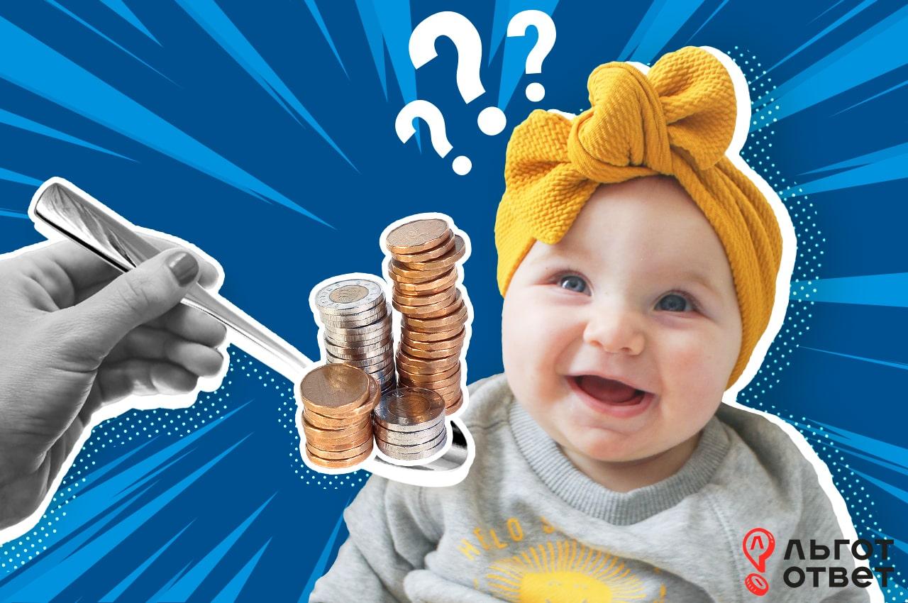 Какие выплаты положены ребенку до 3 лет