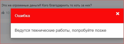 Отзывы на сайте мошенников