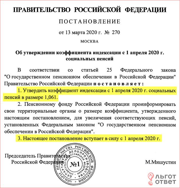 Постановление Правительства об индексации социальных пенсий с 1 апреля 2020 года