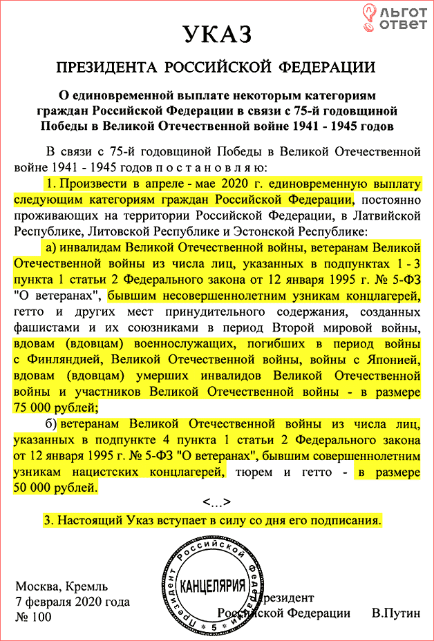 Указ Президента о единовременных выплатах ветеранам