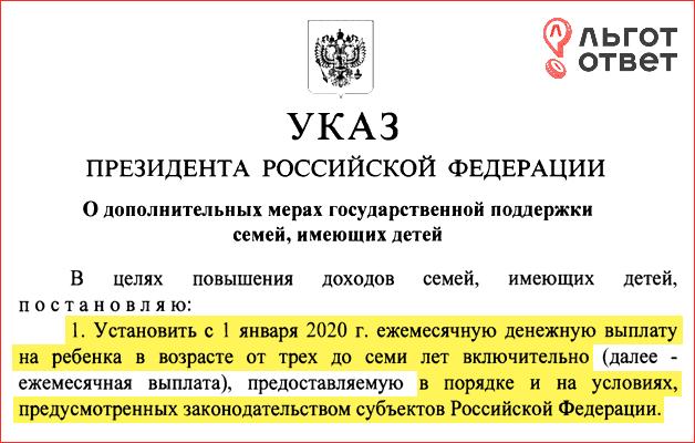 Путин подписал указ про пособия на детей от 3 до 7 лет. Когда можно будет идти оформлять выплаты?
