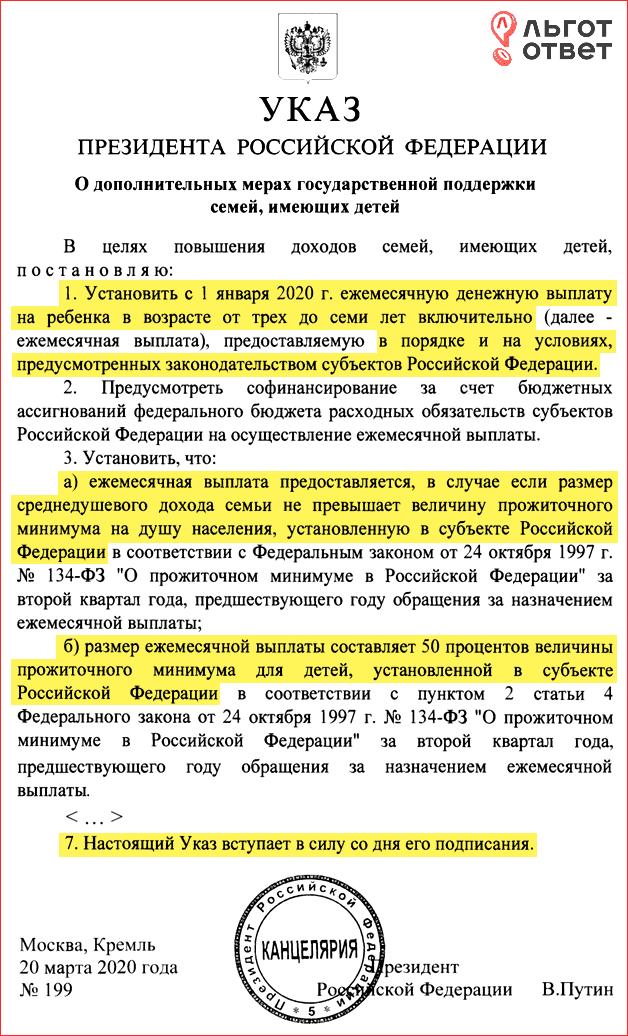 Указ Президента о выплатах на детей от 3 до 7 лет
